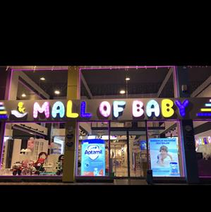 MALL OF BABY